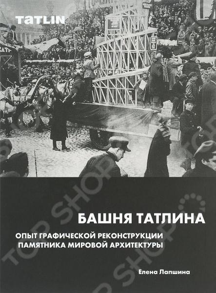 Башня ТатлинАрхитектура<br>Книга посвящена истории создания башни Татлина и воссоздания ее модели-реконструкции в Пензе в 1993 году. В истории архитектуры можно выделить несколько ключевых точек, которые обозначают поворотные моменты ее развития - мегалиты в древнем мире, ордер в античном и далее. Такой точкой для новейшего времени стала башня Владимира Татлина, явившаяся прототипом динамичной архитектуры и архитектуры модернизма. Владимир Евграфович представил свой Памятник III Коммунистическому Интернационалу на выставке ВХУТЕМАС в 1920 году. Свою модель автор не сопроводил ни одним чертежом. Эта новая, сложная архитектурная форма была словно выращена по наитию. Единственным документом, подробно описывающим идею Башни Татлина, является брошюра Н. Пунина, выпущенная в Петербурге в том же году. Основной материальный след, оставленный Башней - это 6 фотографий, сделанных с нее на выставках в 1920 и 1925 годах. Основываясь на этих скудных данных, используя самые разнообразные методы - от археологических до математических - группа из Пензенского художественного училища воссоздала в 1990-х годах Башню Татлина. Эта реконструкция представила преемникам авангарда один из главных символов его наследия. Книга содержит все исторические фотографии Башни Татлина, а также современные обмерные чертежи, описание апробации модели, таблицу высот расчетных точек, планы, развертки и прочие документы, раскрывающие для современников тайну Башни Татлина.<br>