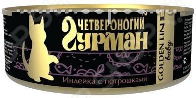 Корм консервированный для котят Четвероногий Гурман Golden «Индейка с потрошками в желе»Влажные корма<br>Корм консервированный для котят Четвероногий Гурман Golden Индейка с потрошками в желе - станет отличным дополнением к ежедневному рациону вашего любимого питомца. Корм выполнен из натурального мяса, не содержит сои, консервантов и генномодифицированных продуктов. Обеспечит животное всеми необходимыми витаминами необходимыми для здоровой жизнедеятельности.<br>