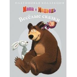 фото Маша и Медведь. Веселые сказки