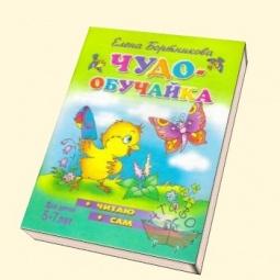 фото Читаю сам (для детей 5-7 лет)