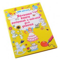 Купить Большая книга раскрасок и наклеек для девочек
