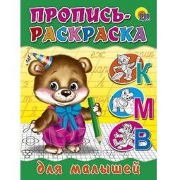 Купить Пропись-раскраска для малышей