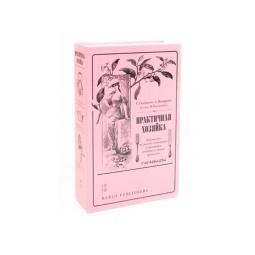 Купить Книга-сейф FiftyTwoWays «Практичная хозяйка»