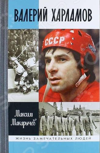 Валерий ХарламовБиографии спортсменов<br>Книга о великом советском хоккеисте, чье мастерство в обращении с шайбой вызывало восхищение у миллионов болельщиков по всему миру. Легендой еще при жизни называли 17-го номера непобедимой советской сборной не только у нас в стране, но и на родине хоккея - в Канаде. Но вместе с тем это книга о невероятно светлом, честном и порядочном человеке, каким был Валерий Борисович Харламов, о его непростом пути в большой хоккей, об испытаниях, которые ему пришлось вынести, о его друзьях и товарищах по сборной СССР и родному ЦСКА. Увы, судьба оказалась жестока к нему, отмерив лишь тридцать три года его жизни и в очередной раз подтвердив горькую истину: гении не живут долго... Существенную часть книги составили воспоминания людей, близко знавших Валерия Харламова. О многих фактах его биографии здесь рассказывается впервые.<br>
