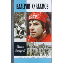 Купить Валерий Харламов