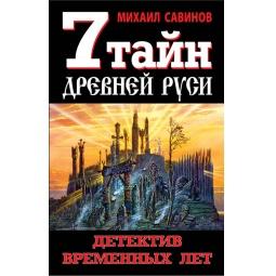Купить 7 тайн Древней Руси. Детектив Временных лет