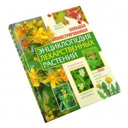 Купить Большая иллюстрированная энциклопедия лекарственных растений
