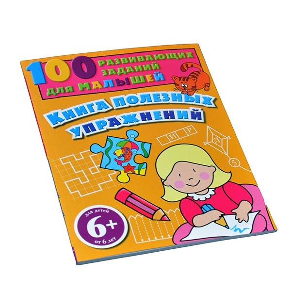 Эта книга поможет ребёнку подготовиться к школе. Он с удовольствием выполнит разнообразные задания на развитие речи, памяти, внимания, мышления, навыков счёта и письма и обязательно добьётся успеха!