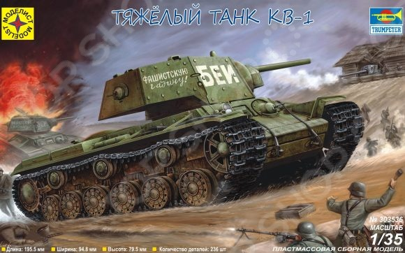Сборная модель танка Моделист «КВ-1»