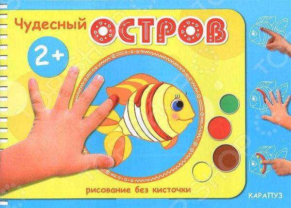 Прежде чем рисовать в книжке с ребенком, просмотрите ее сами. Понятно, что картинки в книжке предназначены для рисования пальчиками. Обратите внимание на пояснительные странички к иллюстрациям. На них расположены: сопроводительные тексты, которые помогут вам заинтересовать ребенка иллюстрацией и рисованием в ней. Введение в ситуацию крайне желательно для создания мотивации к после дующей работе. Каждый основной текст-презентацию дополняем фразами под рубрикой Что еще можно сказать , которые мы рекомендуем употреблять уже в процессе творческого порыва. На этих же страничках в левом нижнем углу нарисованы четыре баночки с красками. Это значит, что мы работаем в пределах четырех цветов. Этого вполне достаточно для увлекательного рисования в этом возрасте. Понятно, иллюстрации, которые нужно раскрашивать четырьмя цветами - самые сложные. А серый цвет баночек означает отсутствие цвета. Такая ориентировка позволит вам самим выбирать сложность картинки для занятия, постепенно усложняя работу малыша с одного цвета до четырех. Помните, что рисование пальчиками это все-таки, прежде всего точки, а не линии. Мы учим ребенка легко и координировано работать в пределах листа, а также пытаемся привить чувство ритма и гармонии.