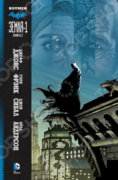Бэтмен. Земля-1. Книга 2Комиксы. Манга. Графические истории<br>В Готэм пришли перемены. Смерть мэра Освальда Кобблпота и появление так называемого Бэтмена проливает свет на темную и прогнившую суть Готэма. Новый мэр Джессика Дент, её брат, окружной прокурор Харви Дент, Темный Рыцарь и детектив Джим Гордон ведут борьбу против Готэмских преступных группировок. Но тут появляется новый враг враг, играющий со своими жертвами в загадки. Неправильный ответ и ты умрешь. Ответишь правильно и... Команда, создавшая безусловный шедевр и бестселлер 1 по версии New York Times Бэтмен: Земля-1. Книга 1 , писатель Джефф Джонс и художник Гэри Фрэнк представляют читателям когорту знаменитых врагов Бэтмена известных и неожиданных в своей новой интерпретации. Издание содержит дополнительные материалы: наброски обложек и небольшие примечания.<br>
