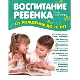 Купить Воспитание ребенка от рождения до 10 лет