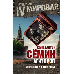 Купить Агитпроп. Идеология победы