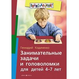 фото Занимательные задачи и головоломки для детей 4-7 лет