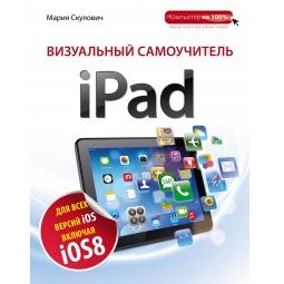Купить Визуальный самоучитель iPad