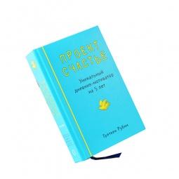 Купить Проект Счастье. Уникальный дневник-мотиватор на 5 лет