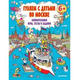 Купить Гуляем с детьми по Москве. Занимательные игры, тесты и задания