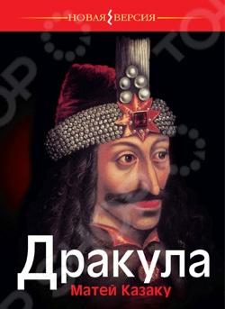 ДракулаБиографии других известных людей<br>Считается, что Дракула, князь вампиров Трансильвании, был перевоплощением реального воеводы родом из XV века.Где заканчивается история и начинается литература Этот персонаж действительно существовал. Князь Валахии Румынии известен под именем Влада III Пронзителя, деяния его были как благочестивыми, так и жестокими, одновременно достойными определения рыцаря и предателя. Среди многих произведений о нем эта книга - первая полная историческая биография. Для историков Дракула одновременно смелый, дальновидный воевода и кровавый тиран; для писателей загадочный вампир. Кем же он был на самом деле: герой битв с турками, изощренный мучитель, зловещий вампир Интерес, который он до сих пор вызывает у людей, доказывает, что Дракула все-таки сумел сделать то, чего все так опасались - он живет после смерти.<br>