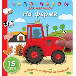 фото На ферме