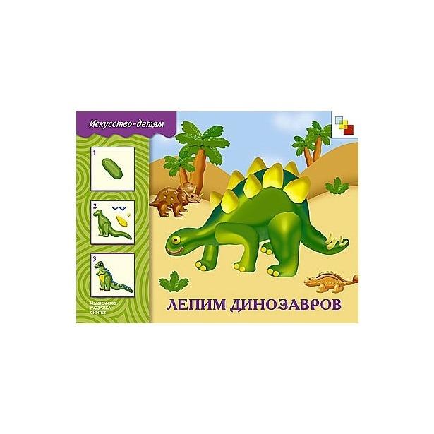 фото Лепим динозавров