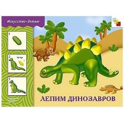 Купить Лепим динозавров