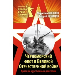 Купить Черноморский флот в Великой Отечественной войне. Краткий курс боевых действий