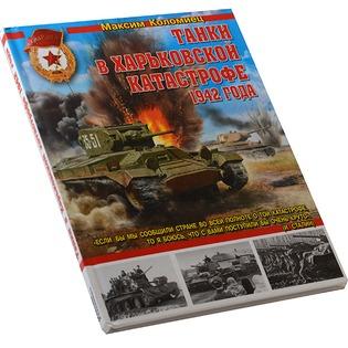 Купить Танки в Харьковской катастрофе 1942 года