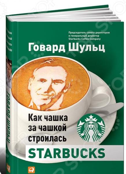 Как чашка за чашкой строилась StarbucksОпыт известных компаний<br>Говард Шульц стал генеральным директором Starbucks в 1987 г. и за последующие годы превратил ее из небольшой фирмы с шестью кофейными магазинами в интернациональный бизнес, работающий в 50 странах мира. В данной книге история Starbucks, но это не обычная success story, полная уступок и компромиссов. Эта история доказательство того, что компания может обеспечивать стабильно высокую прибыль и не жертвовать при этом своими принципами относиться к сотрудникам и клиентам с любовью и уважением, неизменно предлагая им продукт и сервис высшего качества.<br>