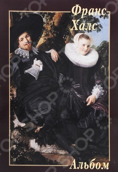 Франс ХалсЗарубежная живопись<br>В альбоме представлены 22 работы известного голландского портретиста XVII века Франса Халса.<br>