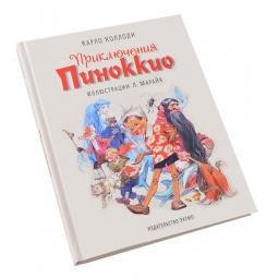Купить Приключения Пиноккио