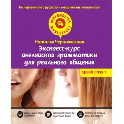 Купить Экспресс-курс английской грамматики для реального общения