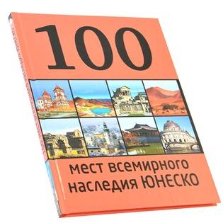 Купить 100 мест всемирного наследия Юнеско