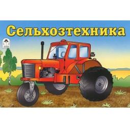 фото Сельхозтехника