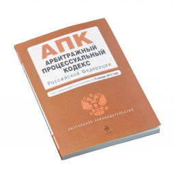 Купить Арбитражный процессуальный кодекс Российской Федерации. Текст с изменениями и дополнениями на 15 января 2015 г.