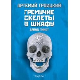 Купить Гремучие скелеты в шкафу. Том 1. Запад гниет