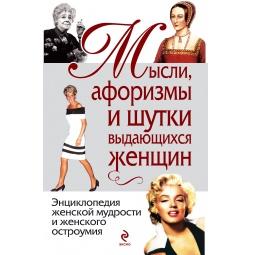 Купить Мысли, афоризмы и шутки выдающихся женщин