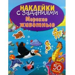 фото Наклейки с заданиями. Морские животные