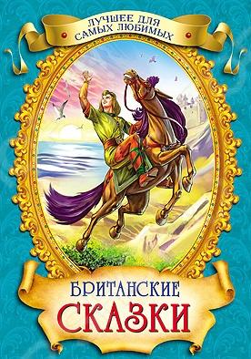 Британские сказкиСказки мира<br>В ваших руках удивительная книга - в ней собраны легендарные сказки Британии. Ребёнок непременно заинтересуется историями о рыцарях и короле Артуре, о прекрасных девах и великанах. Отдельно стоит сказать об иллюстрациях: они выполнены в стиле, соответствующем духу рассказанных историй.<br>