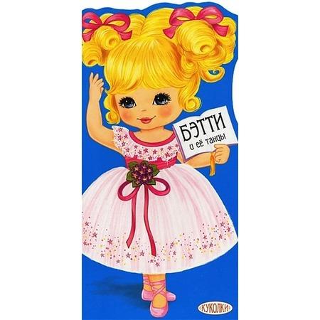 Купить Куколки. Бэтти и ее танцы