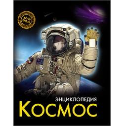 Купить Космос