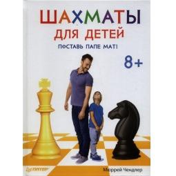 фото Шахматы для детей. Поставь папе мат!