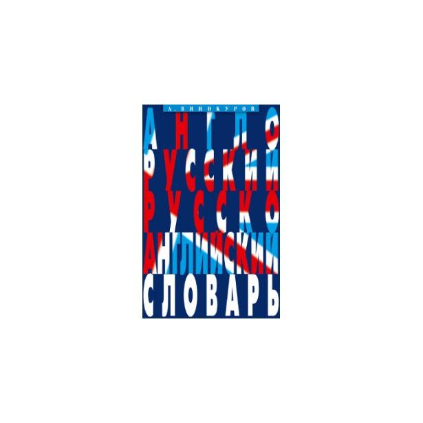 фото Англо-русский, русско-английский словарь. 100 тысяч слов, словосочетаний и выражений