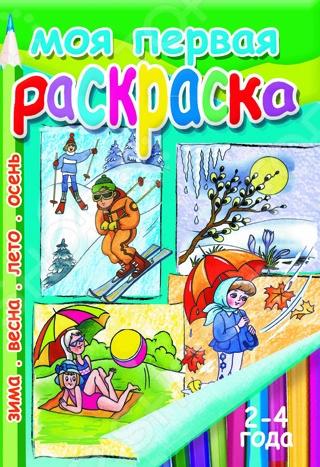 Времена года. Весна. Лето. Осень. Зима (для детей 2-4 лет)Раскраски (для рисования карандашами)<br>Суперраскраска с цветным образцом предназначена для детей 2-4 лет.<br>