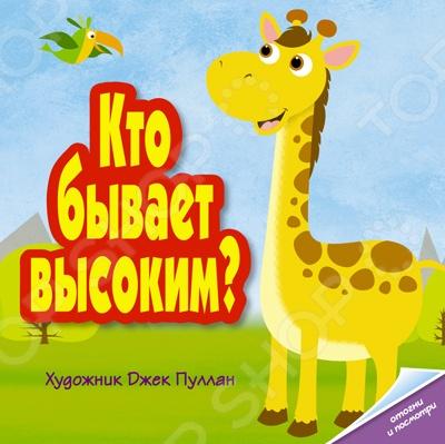 Кто бывает высоким?Развитие от 0 до 3 лет<br>Эта книга создана специально для самых маленьких читателей. Яркие иллюстрации и клапаны необычных форм обязательно заинтересуют малыша. Рассматривая картинки, он познакомится с основными признаками величины: большой, маленький, длинный, высокий. В этом юному исследователю помогут высокий жираф, большой слон, длинный крокодил и маленькая мышка.<br>