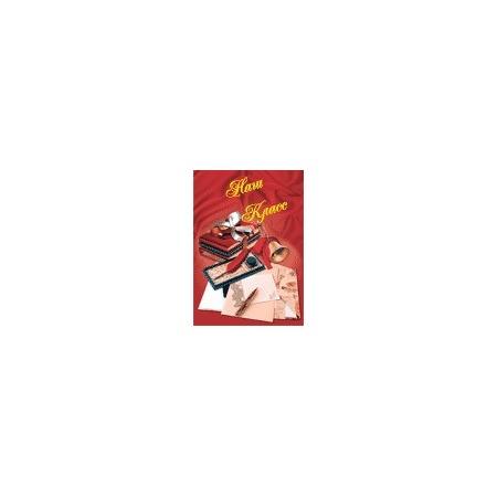 Купить Папка адресная Авира «Наш класс. Колокольчик» АП4-17-045