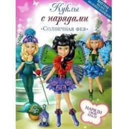 Купить Солнечная фея. Куклы с нарядами