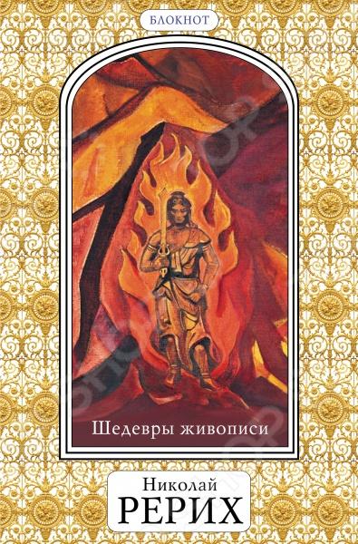 Блокноты. Тетради Эксмо 978-5-699-77355-8 Шедевры живописи. Николай Рерих. Блокнот