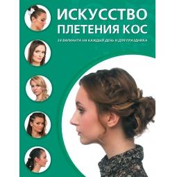 Купить Искусство плетения кос
