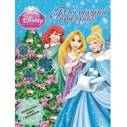 фото Принцессы. Блестящий праздник. Развивающая книжка с наклейками