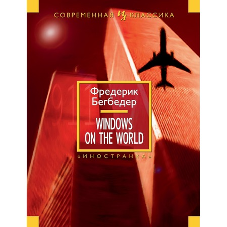 Купить Windows on the World